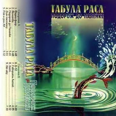 Табула раса - Подорож до Паленке (1993)