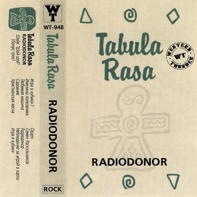 Табула раса - Радиодонор (1994) (ремастеринг by AlexPAINter)