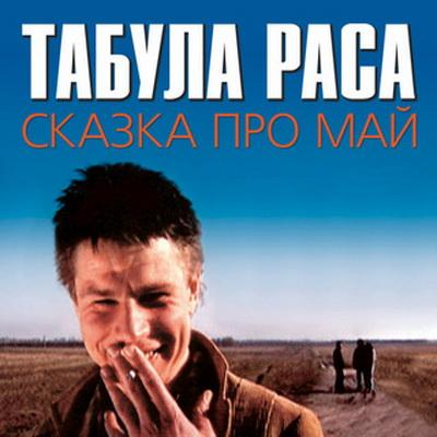 Табула раса - Сказка про май (1997)