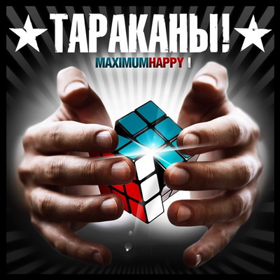 Тараканы! - MaximumHappy I (2013)
