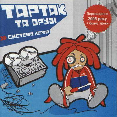 Тартак Та Друзi - Система Нервiв (2003)