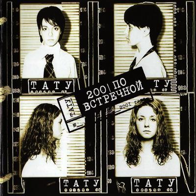 t.A.T.u. - 200 по встречной (2000)