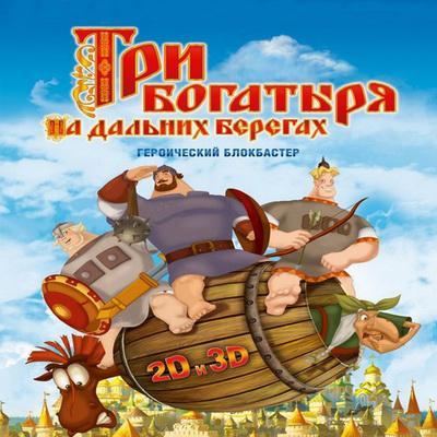 Три богатыря на дальних берегах (2012) OST