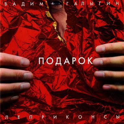 Вадим Галыгин и Леприконсы - Подарок (2011)