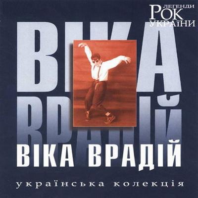 Віка Врадій - Рок Легенди України (2003)