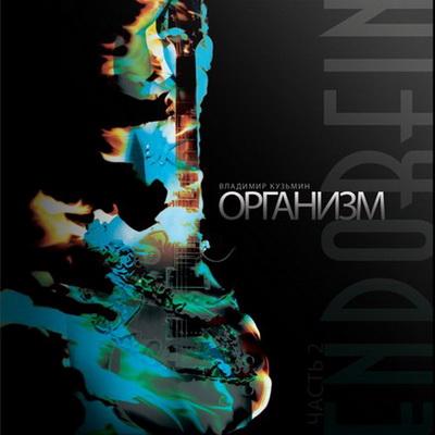 Владимир Кузьмин - EndOrFin: CD2 - Организм (2013)