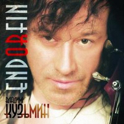 Владимир Кузьмин - EndOrFin (2012)