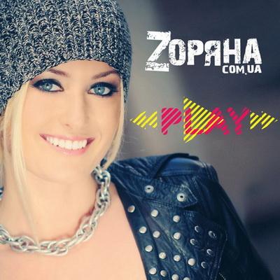 Zоряна - Play (2012)