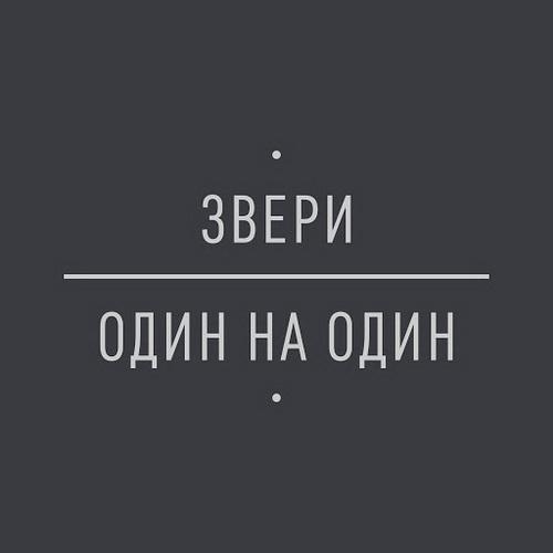 Звери - Один на один (2014)