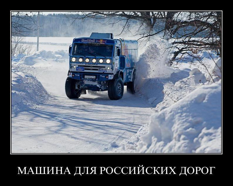 Демотиваторы об автомобилях (16-02-2013)